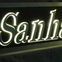 象嵌サインのサムネイル